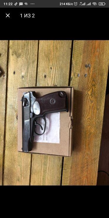 Продам СИГНАЛЬНЫЙ пистолет мр371 МакаровБакелитовая РукоятьЦена
