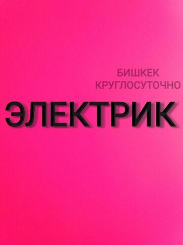 девушки на ночь бишкек in Кыргызстан | ПОСУТОЧНАЯ АРЕНДА КВАРТИР: Электрик. Больше 6 лет опыта