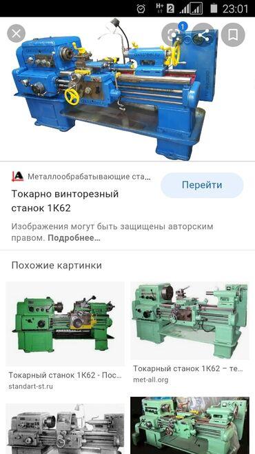 Инструменты для авто в Бишкек: Продаю токарный станок 1ка62
