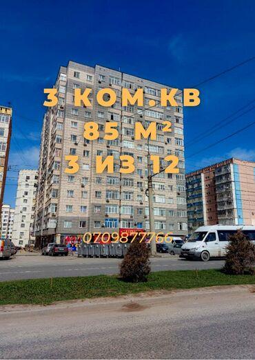 купить умные часы в бишкеке in Кыргызстан | АВТОЗАПЧАСТИ: Элитка, 3 комнаты, 85 кв. м Бронированные двери, Сквозная планировка