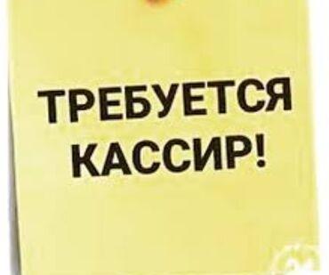 вип девушки бишкека in Кыргызстан | SIM-КАРТЫ: Кассир. С опытом. 2/2
