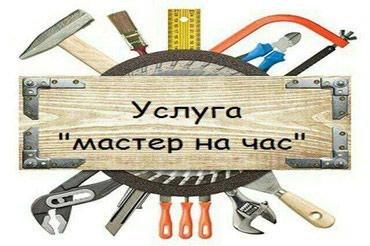 снять офис в жилом доме в Кыргызстан: Бытовые услуги на дом,офис,предприятие