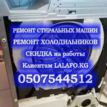 телевизор lg с плоским экраном в Кыргызстан: Ремонт | Стиральные машины | С гарантией, С выездом на дом, Бесплатная диагностика