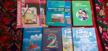 Спорт и хобби - Кызыл-Кия: Продаю книги для вторых классов  Математика 1-2 часть авторы М. И. Мор