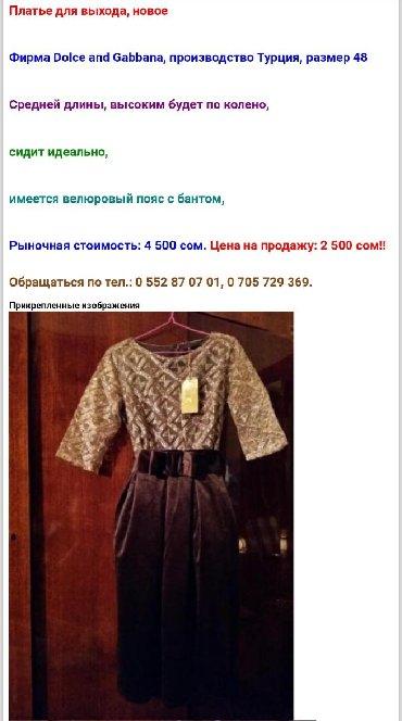 zhenskie rubashki dolce gabbana в Кыргызстан: Платье Коктейльное Dolce & Gabbana