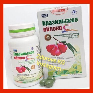 Усиленная формуласредство для похудения бразильское яблоко произведены