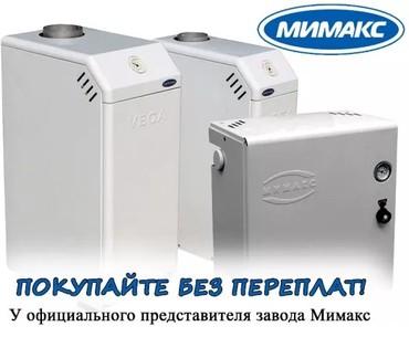 holodilnik i kondicionerov в Кыргызстан: Газовый котёл Мимакс (Россия)Газовый шланг и газовый фильтр в