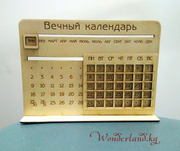 Вечный календарь из фанеры. цена 300 в Бишкек