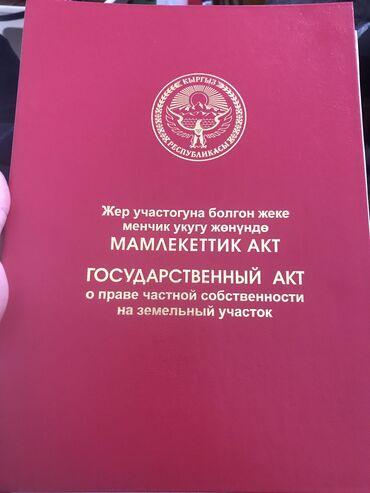 Недвижимость - Кызыл-Туу: 5 соток, Для строительства, Собственник, Красная книга