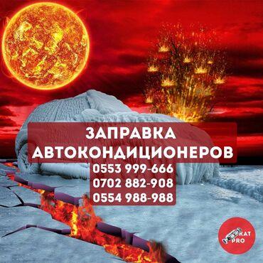прицеп легковой двухосный бу в Кыргызстан: Климат-контроль |