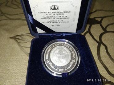 Коллекциенные Серебряные монеты в Бишкек