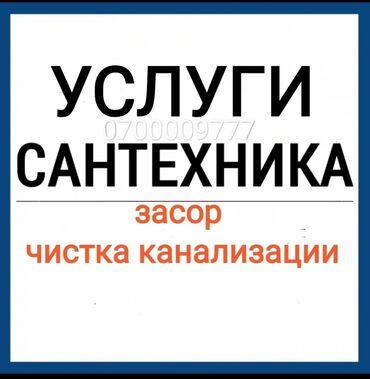 сантехник бишкек in Кыргызстан | САНТЕХНИКИ: Сантехник. Больше 6 лет опыта