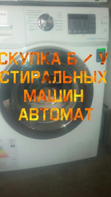 Фронтальная Автоматическая Стиральная Машина в Бишкек
