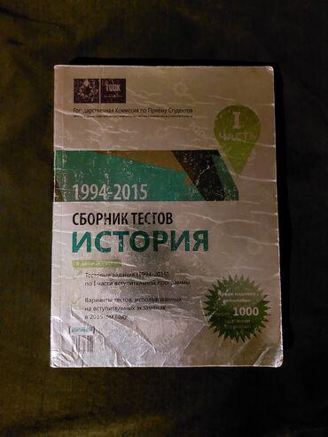 58 elan | İDMAN VƏ HOBBI: Kitablar, jurnallar, CD, DVD