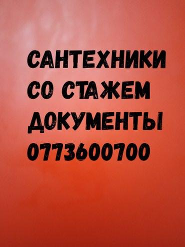 Сантехники Бишкек недорого гарантия большой стаж с нами выгодно в Бишкек