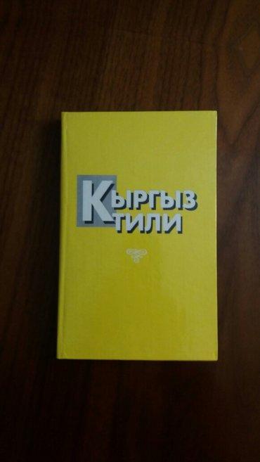 Учебник для русских групп ВУЗов и в Бишкек
