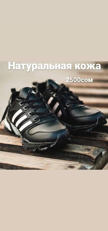 adidas barikada в Кыргызстан: Adidas maraton