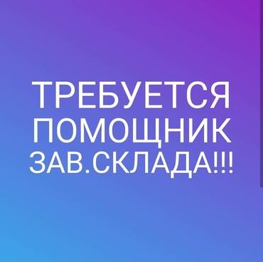 Внимание! Требуется помощник на склад ( 2чел). в Бишкек
