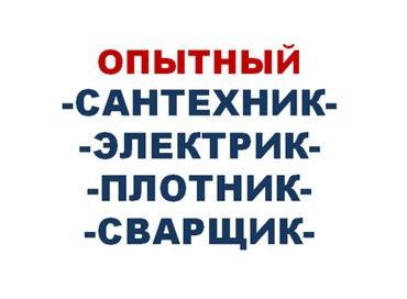 сантехник,электрик,сварщик, плотник, ремонт холодильника.стиральной ма в Бишкек