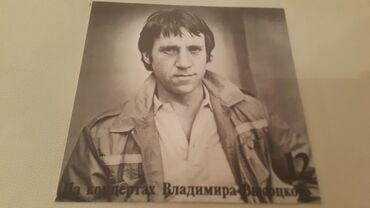Пластинки Высоцкий .5 разных выпусков.1 шт-20 ман