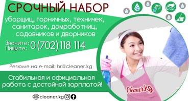 Срочно требуются 10 уборщиц для в Бишкек
