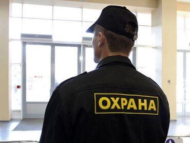 учитель истории вакансии бишкек in Кыргызстан | САНТЕХНИКИ: Открыта Вакансия охранника возраст от 50 до 60