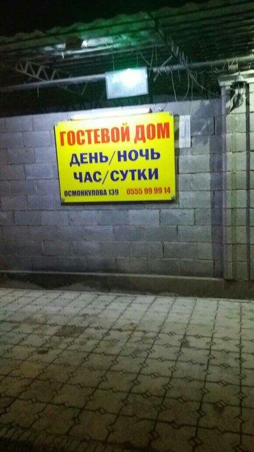 гостиница-мейманкама час день ночь сутки тепло уютно удобно есть wifi в Бишкек