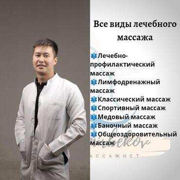 массаж на дому бишкек in Кыргызстан | РЕЛАКС МАССАЖ: Массаж | Спортивный, Медовый, Классический | Консультация
