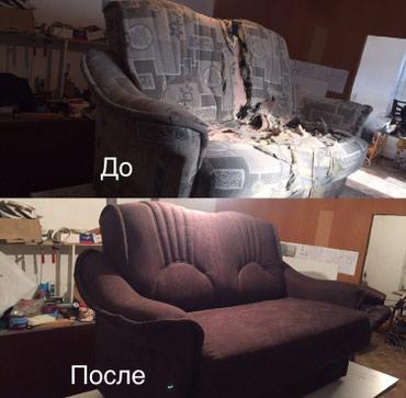 Перетяжка мебели качественно! Писать в what's upp в Лебединовка