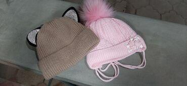 Детские шапки 1 штука 150 розовая на 1годик, коричневая на 2-3 года