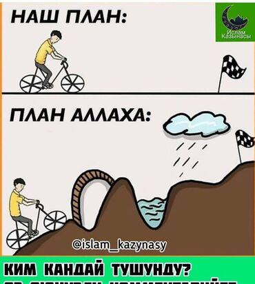 detskij velosiped zhiraf в Кыргызстан: Великтин Бут туруну ремонт жасайбыз