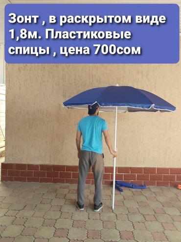 Зонт торговый. Пишут на коробке 2м, но чисто 1,7. Сами понимаете по ки