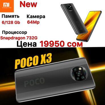 Смартфоны oneplus - Кыргызстан: Мобильные Телефоны дёшево XIAOMI! Магазин Phone House  Продаём Смартфо
