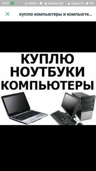 скупка ноутбуков и компьютеров любых даже не рабочих На запчасть с вве в Бишкек