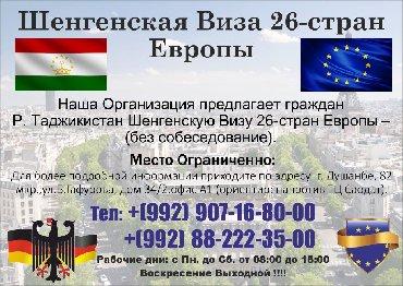 """Работа за границей в Таджикистан: ОО Хизматрасони """" SERVICE """" Предлагает граждан Р. Таджикистан"""