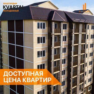 """Новостройки - Кыргызстан: ⠀такого ещё не было!!! ⠀ жилой комплекс """"молодежный квартал"""" от"""