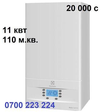 газовые котлы тансу отзывы в Кыргызстан: Котел газовый Space 11 кВт Fi BASIC ElectroluxКОТЕЛ