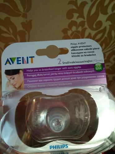 avent isis в Кыргызстан: Накладки для груди Avent малый размер, Новые, не подошли по размеру