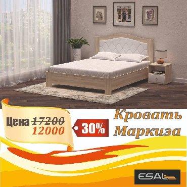 Двуспальные кровати в Кыргызстан: Кровати, кровать, удобная кровать, мягкая кровать, кровать для