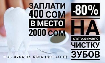 ✓[Ультразвуковая чистка зубов] в Бишкек