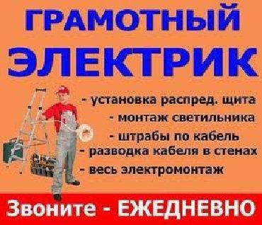 Вызов на дом электрика - Кыргызстан: Вызов мастера Электрика Электрик Монтаж электро-монтаж. Квартиры дома