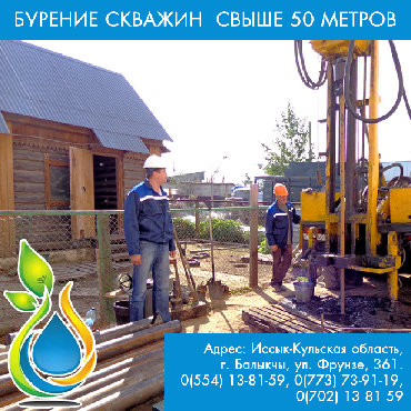 бурение скважин в кыргызстане в Кыргызстан: Бурение скважин | Больше 6 лет опыта
