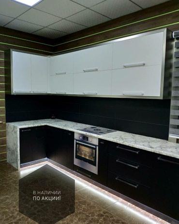 Кухня в наличииИзготовлена по индивидуальному, дизайнерскому