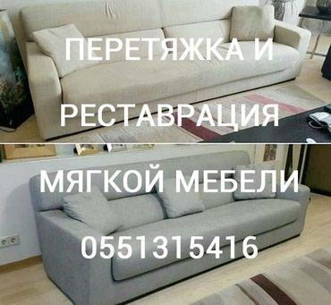 Перетяжка дивана, кресла Любой мягкой мебели в Бишкек