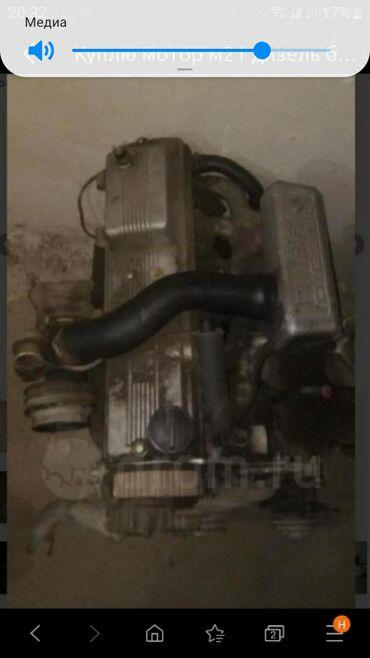 М21б24 турбо дизель. Полностью комплект мотор хороший