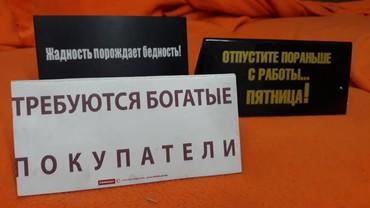 Таблички прикольные. в Бишкек