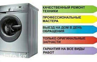 ремонт Стир маш автомат все виды, любой сложности качество+гар на ремо в Бишкек