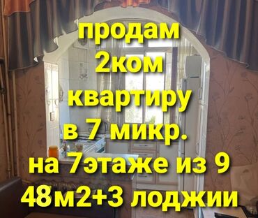 квартиры купить бишкек in Кыргызстан   ПОСУТОЧНАЯ АРЕНДА КВАРТИР: Индивидуалка, 2 комнаты, 48 кв. м Бронированные двери, Лифт, Не затапливалась