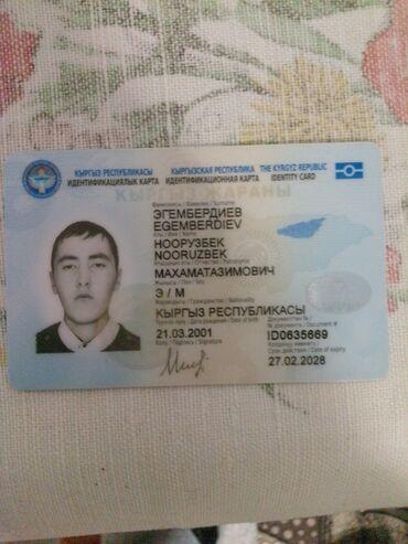 Бюро находок - Кыргызстан: Найден паспорт в районе магазина глобус акорго. На имя Эгембердиев