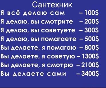 САНТЕХНИКИ!!! Решение проблем любой сложности! в Бишкек
